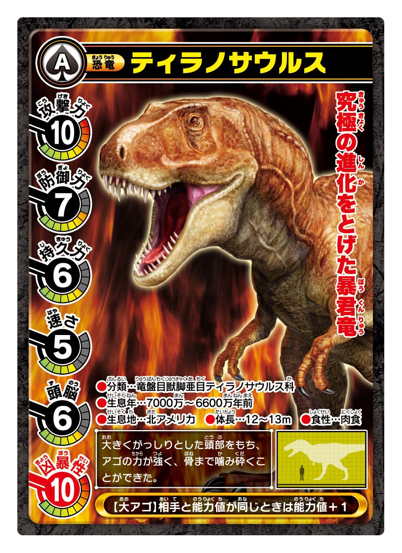 「ティラノサウルスのカード」パッケージ