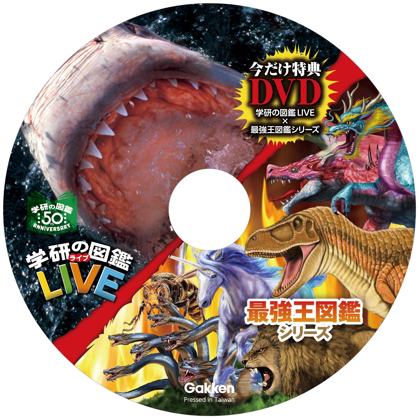 「最強王図鑑シリーズ」のバトル映像と、ハイクオリティーで迫力のある「学研の図鑑LIVE」の映像 DVD