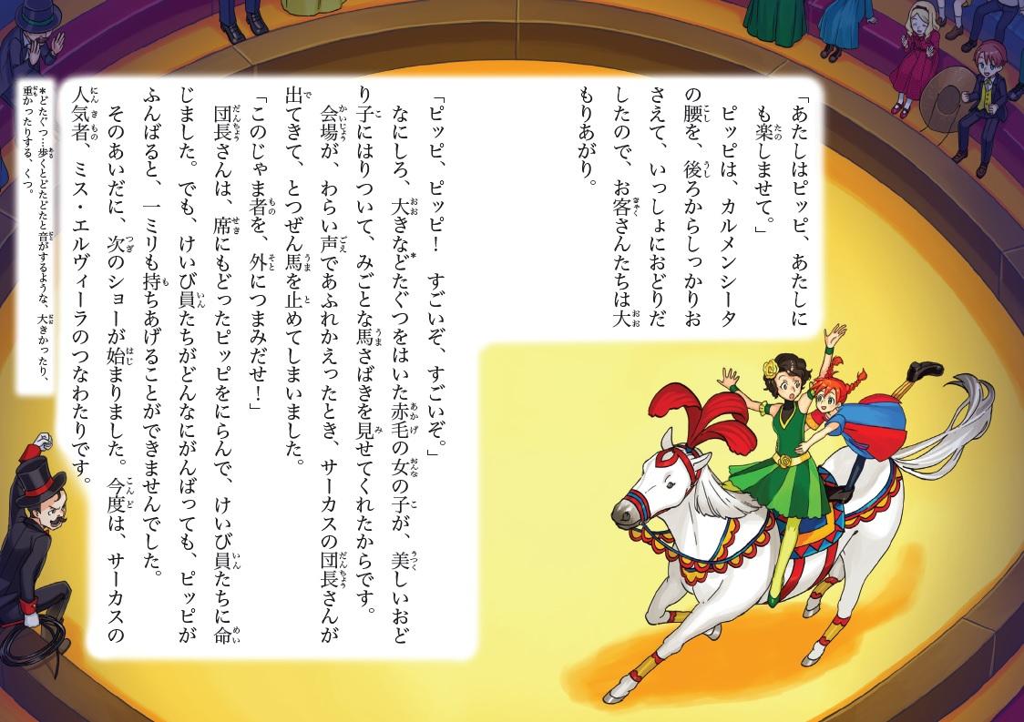 「アニメ風のカラーイラスト」紙面
