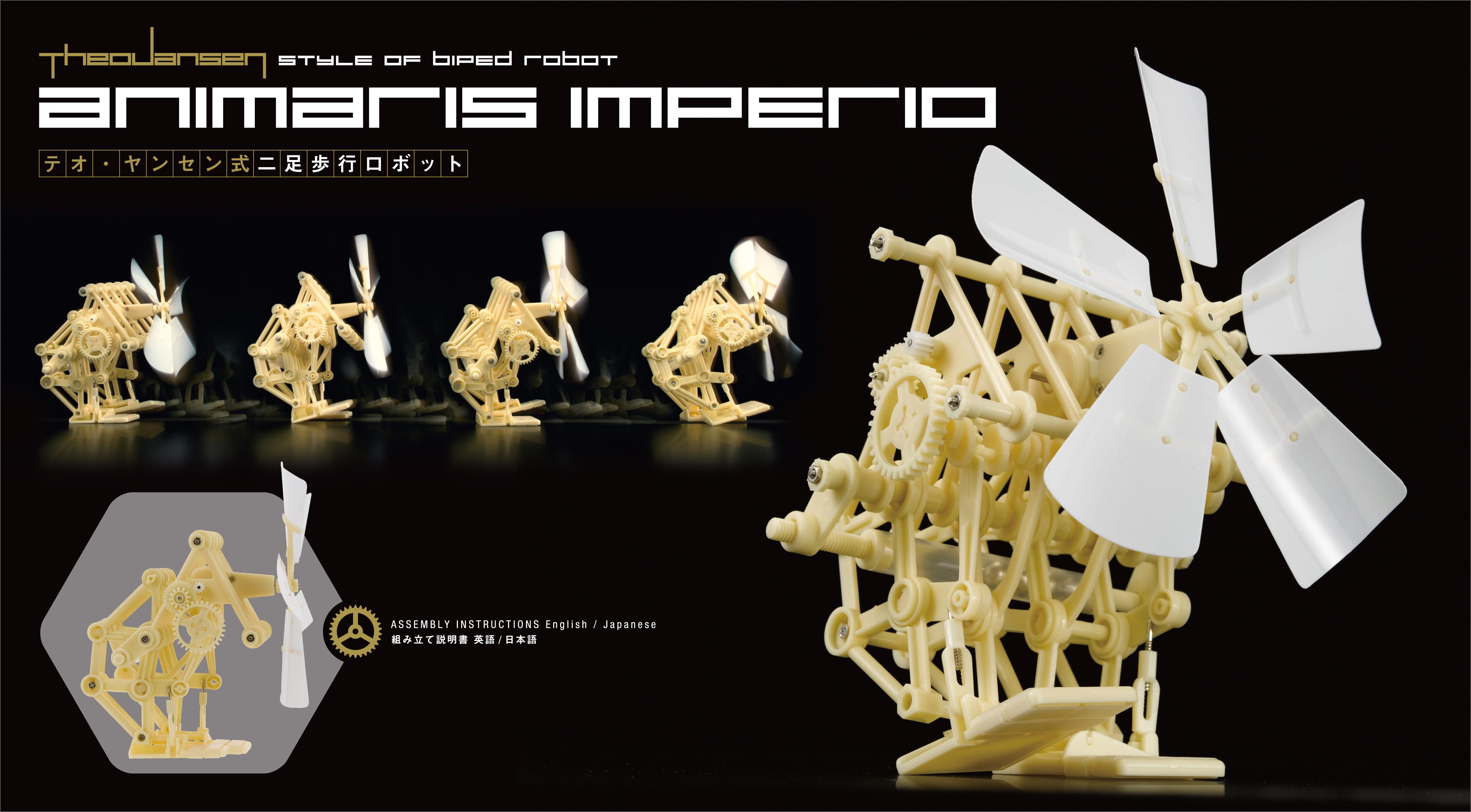 「テオ・ヤンセン式 二足歩行ロボット」画像