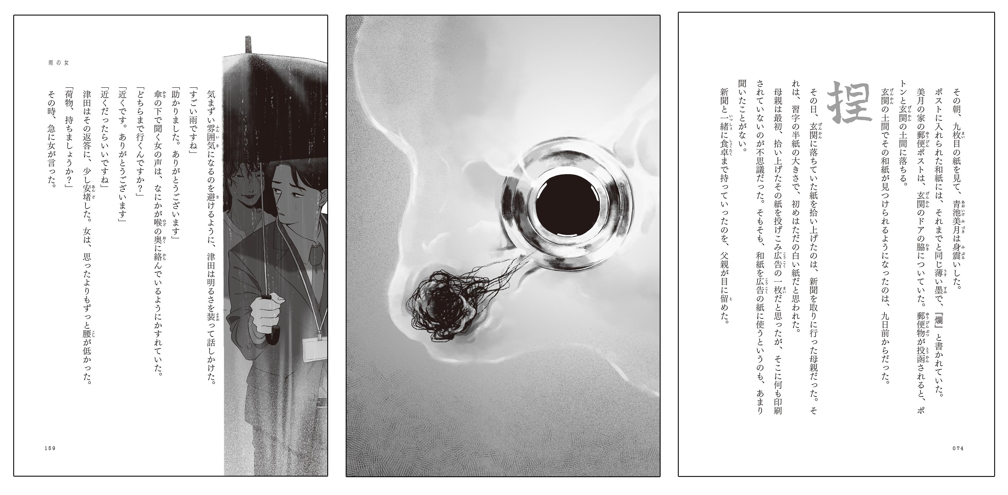 『呪い髪の女』には不穏なシーンが続出。左から『雨の女』、冒頭の挿話、『白い顔』。