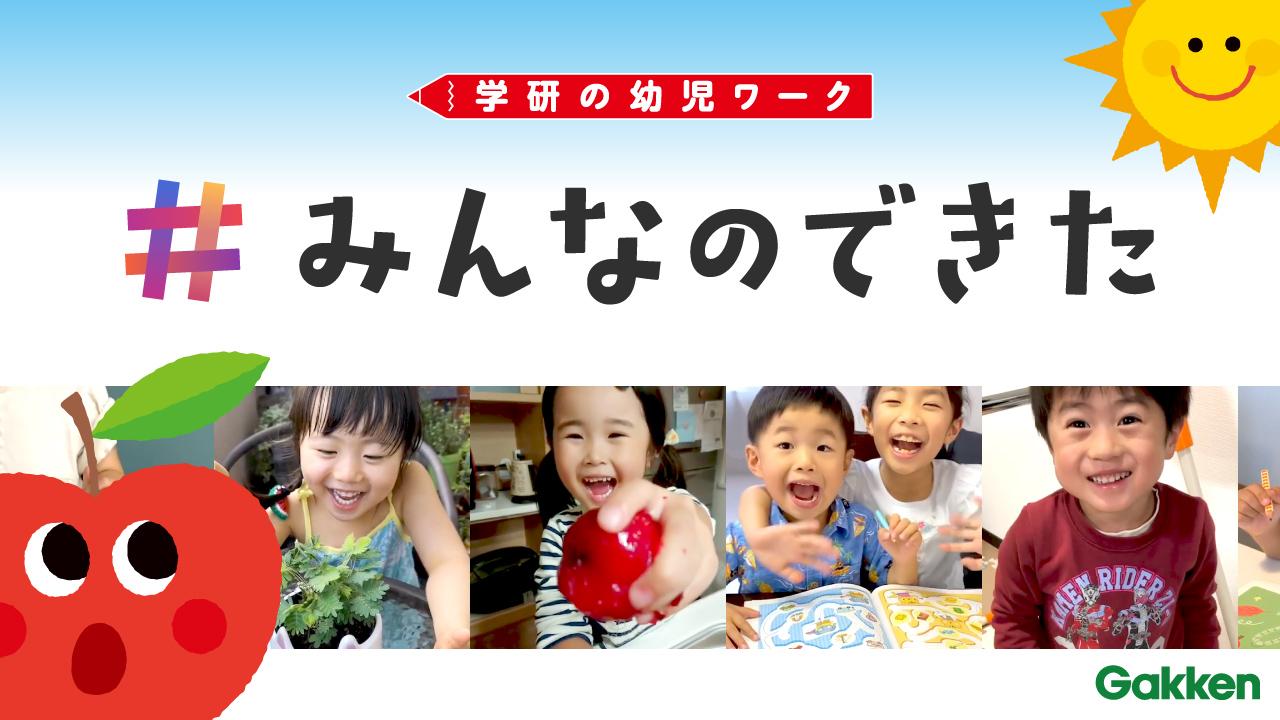 『夏のおけいこ』CM告知画像
