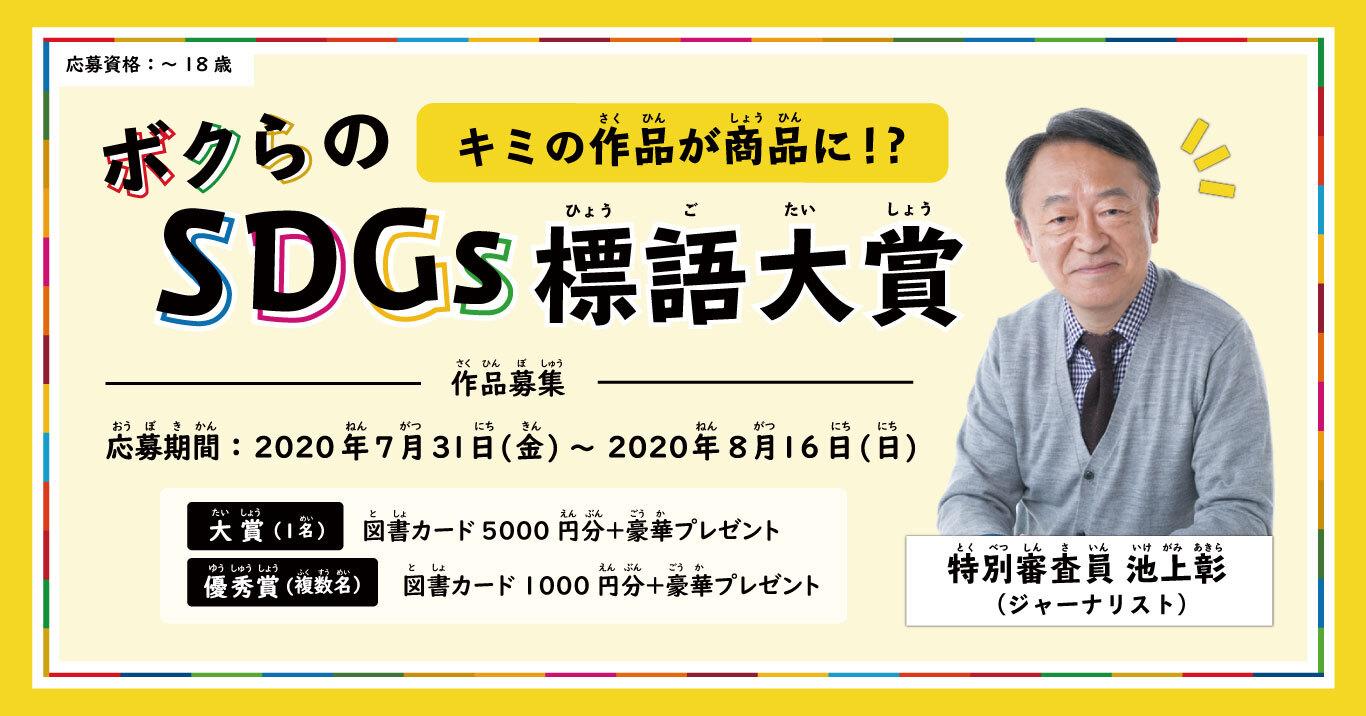 『ボクらのSDGs標語大賞』告知画像