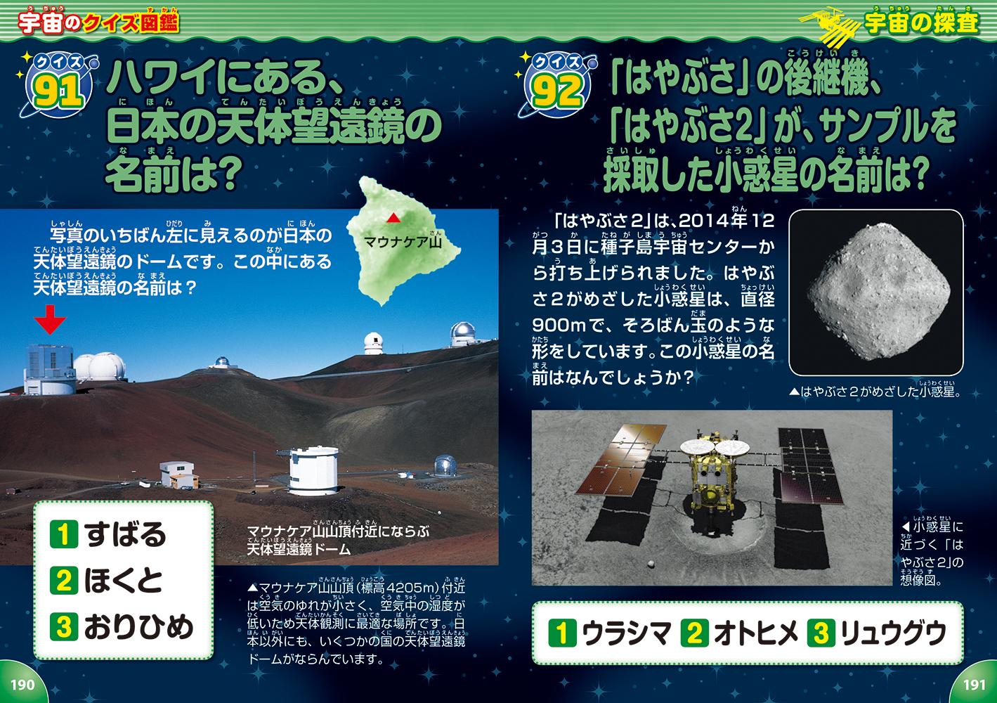 「世界の宇宙探査の歴史から日本のJAXAの活動も紹介します」紙面