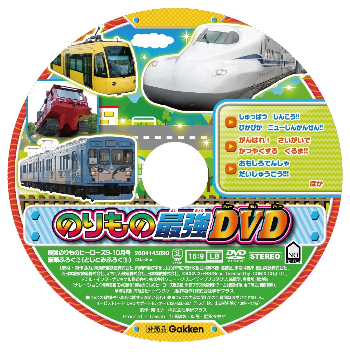 「のりもの最強DVD」盤面