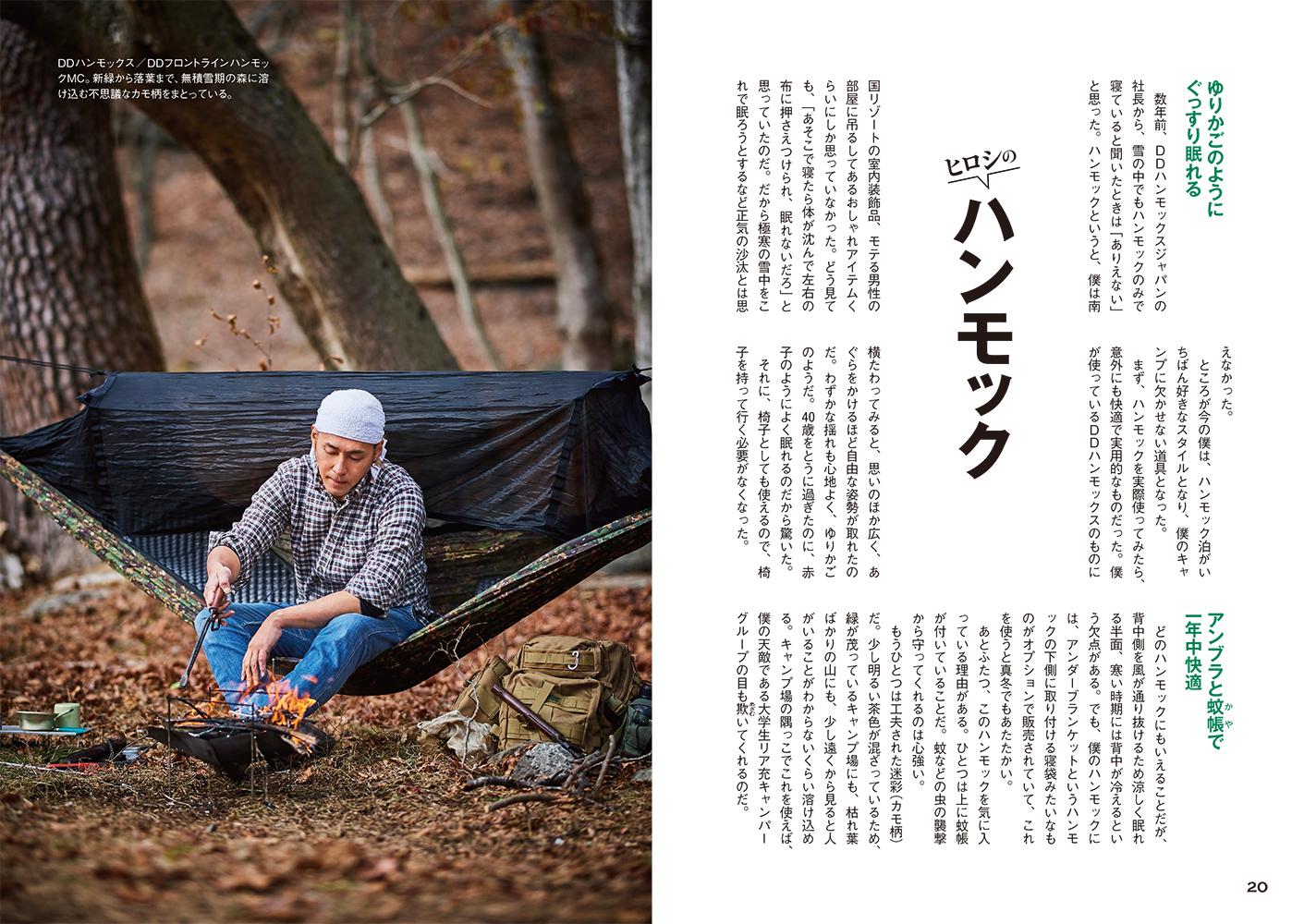 「テント、ハンモックから火器、刃物、調理器具まで、こだわりのキャンプ道具を紹介」紙面