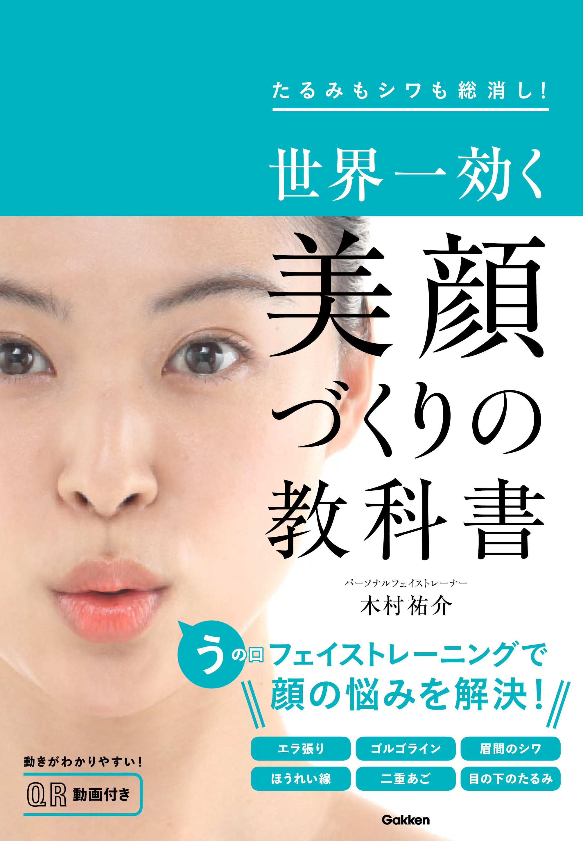 『たるみもシワも総消し! 世界一効く 美顔づくりの教科書』書影