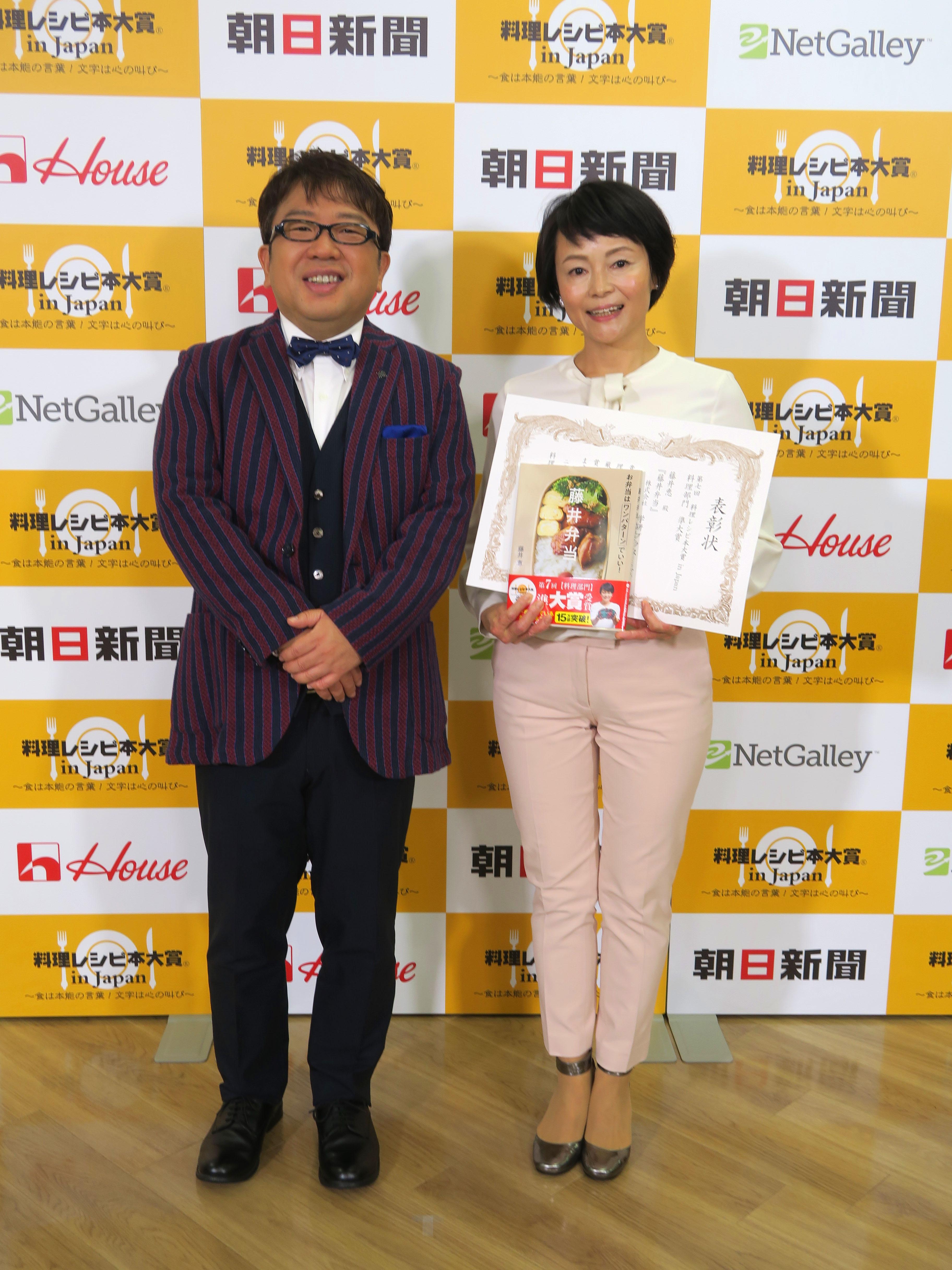 藤井恵さんと天野ひろゆきさん