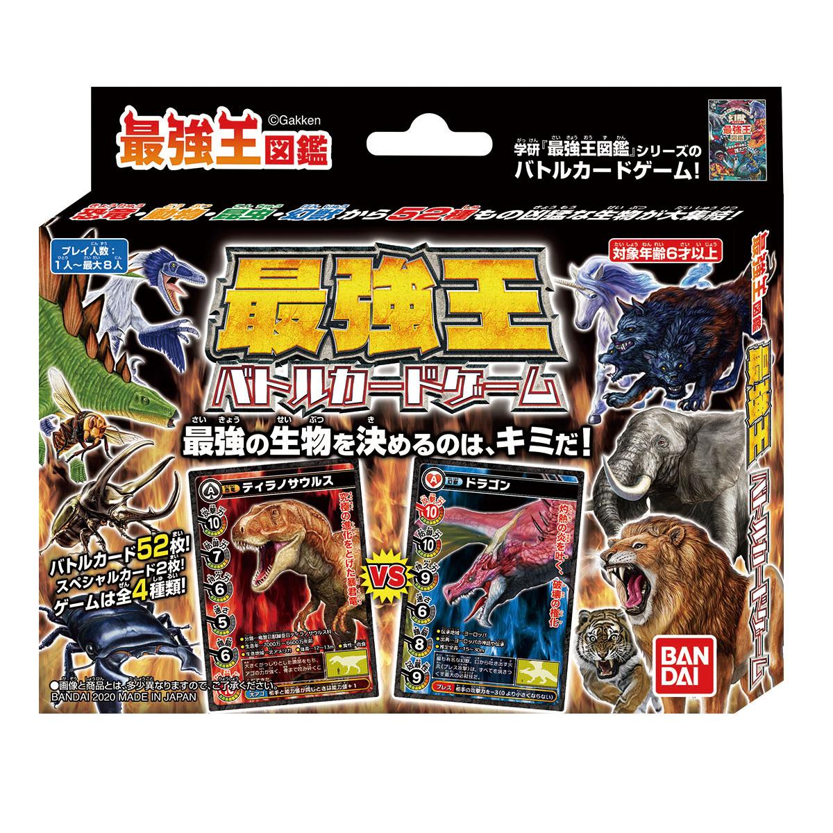 「最強王図鑑 最強王バトルカードゲーム」パッケージ