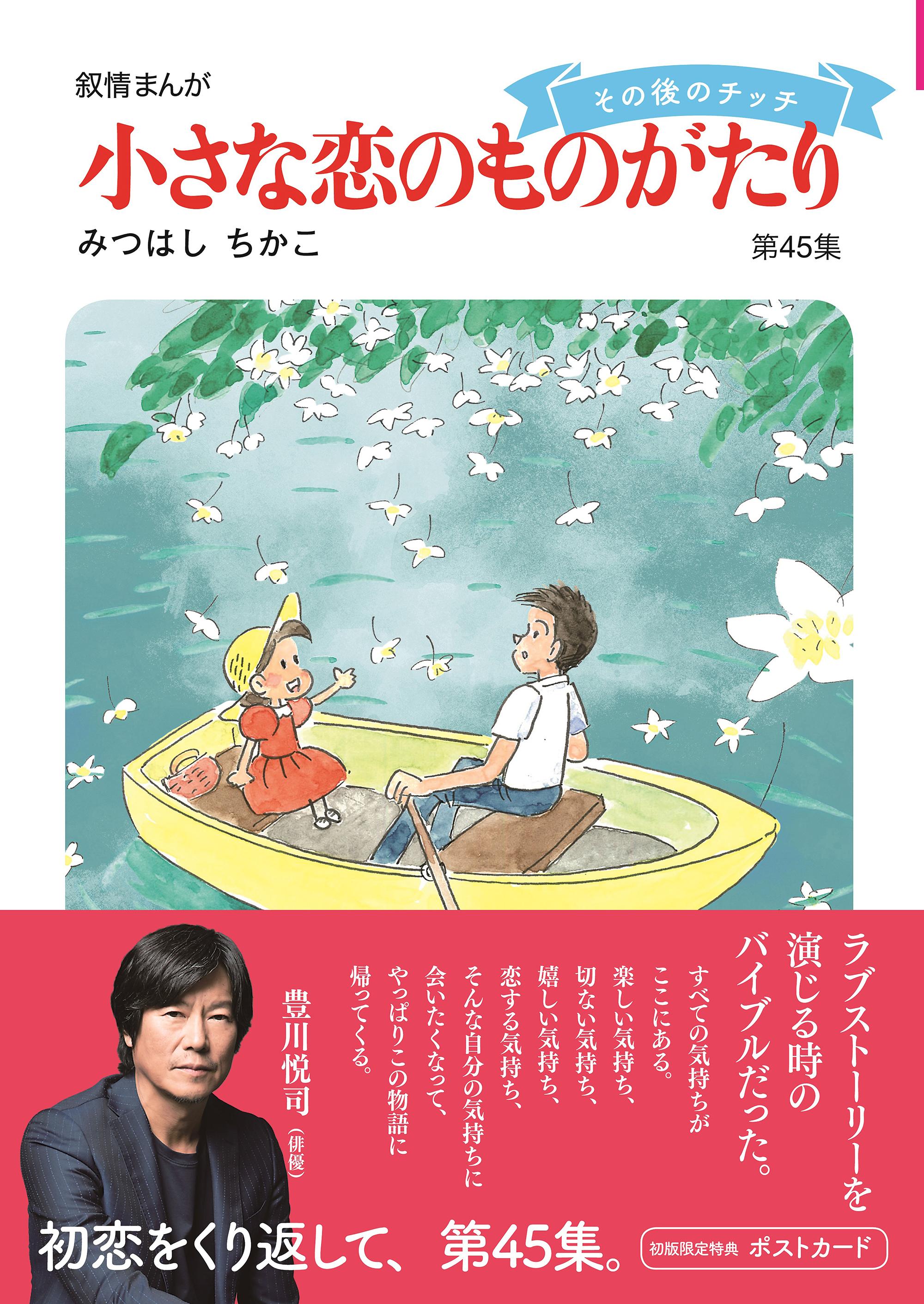 『小さな恋のものがたり 第45集』書影
