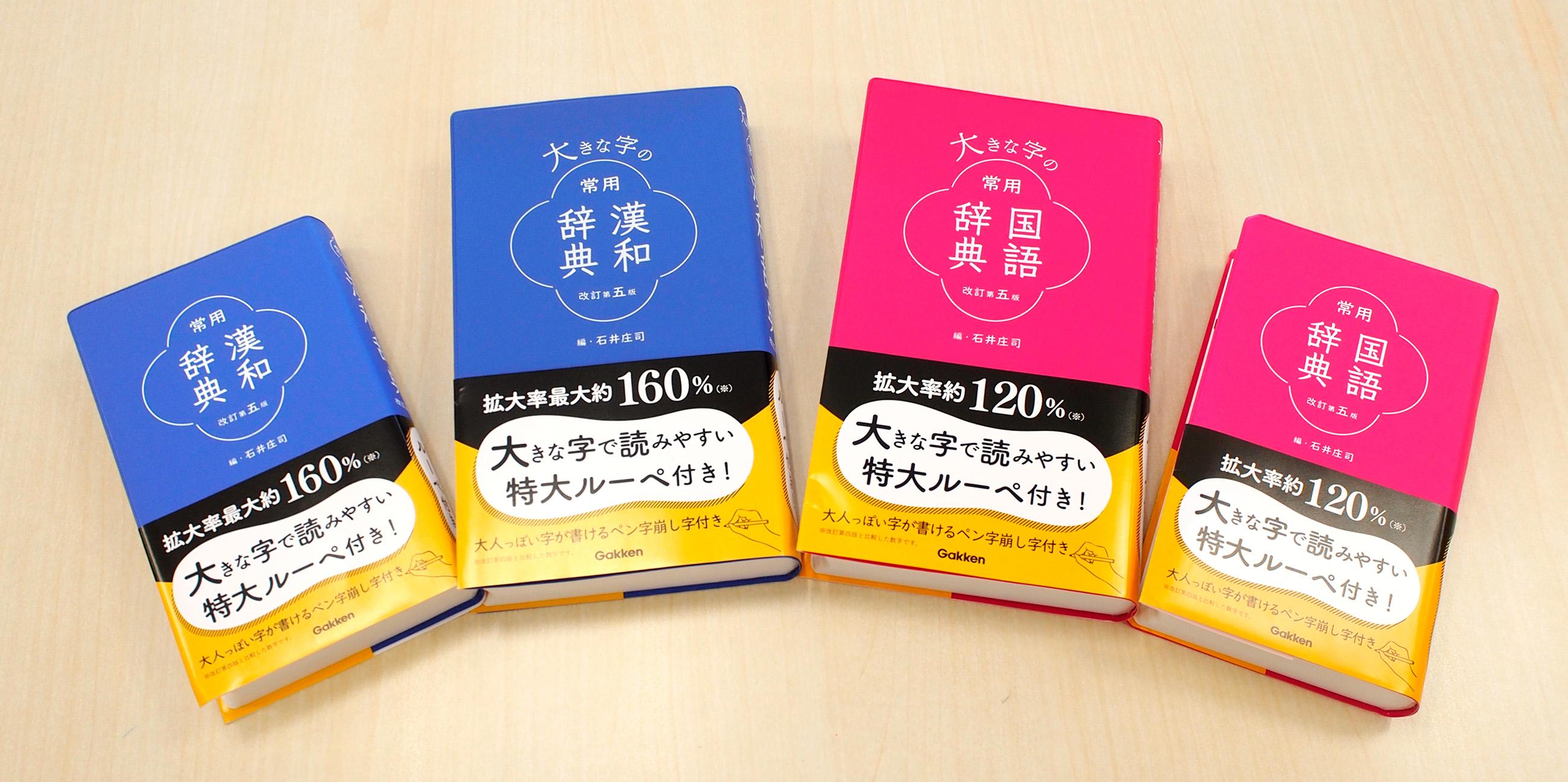 四版から一新、雑貨感覚で持てる薔薇色と露草色の表紙