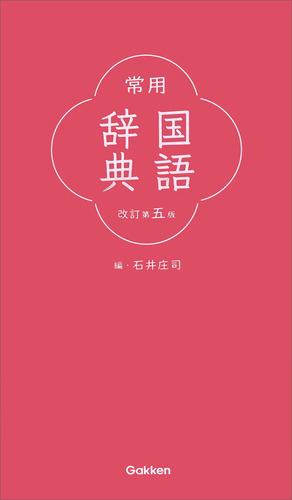 『常用国語辞典 改訂第五版』書影