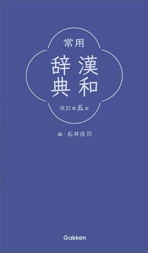 『常用漢和辞典 改訂第五版』書影