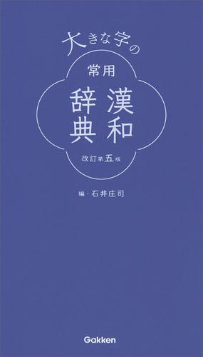 『大きな字の常用漢和辞典 改訂第五版』書影