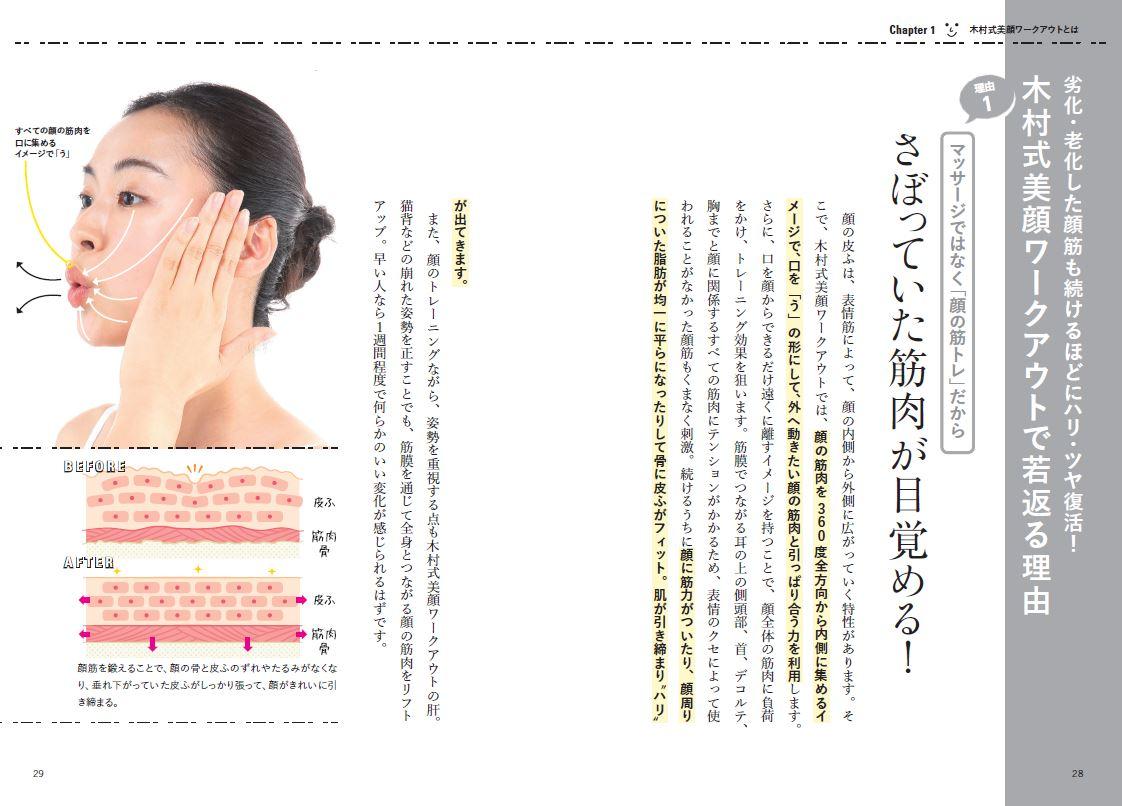 顔筋肉を鍛える基本は「う」 紙面