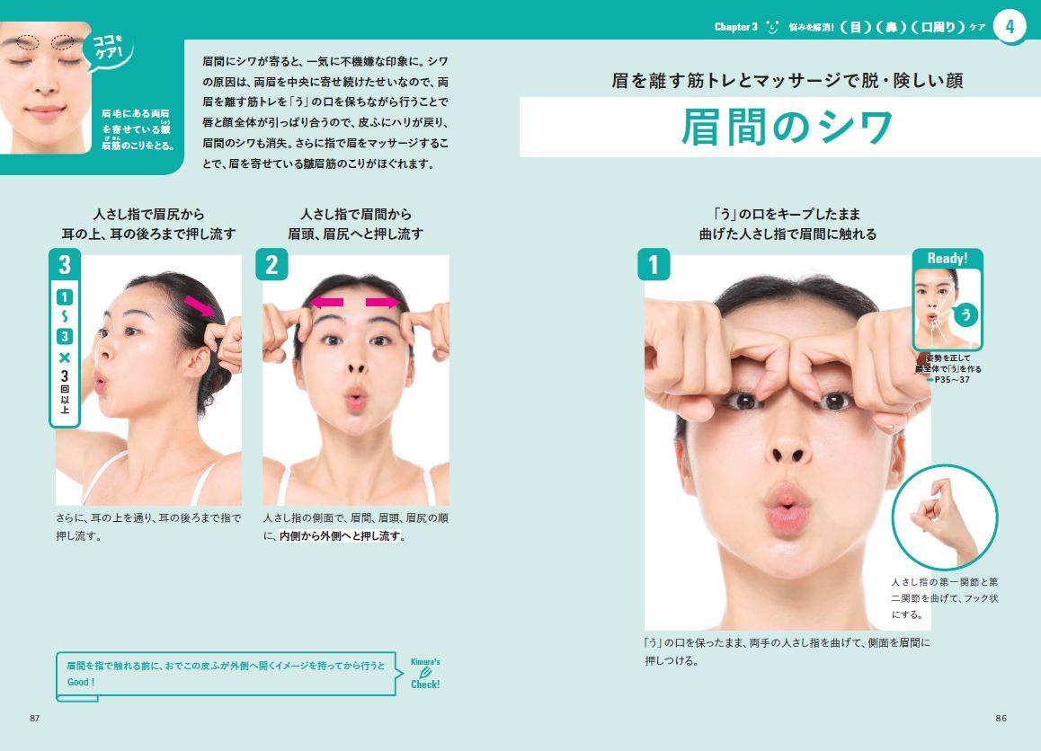 「34種類の顔の悩みに対応 眉間のシワ」紙面