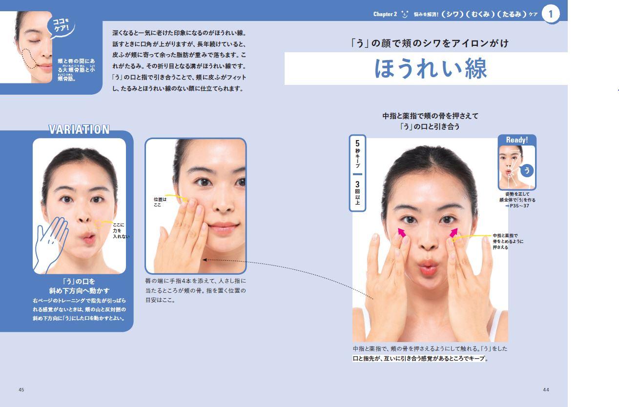 「34種類の顔の悩みに対応 ほうれい線」紙面