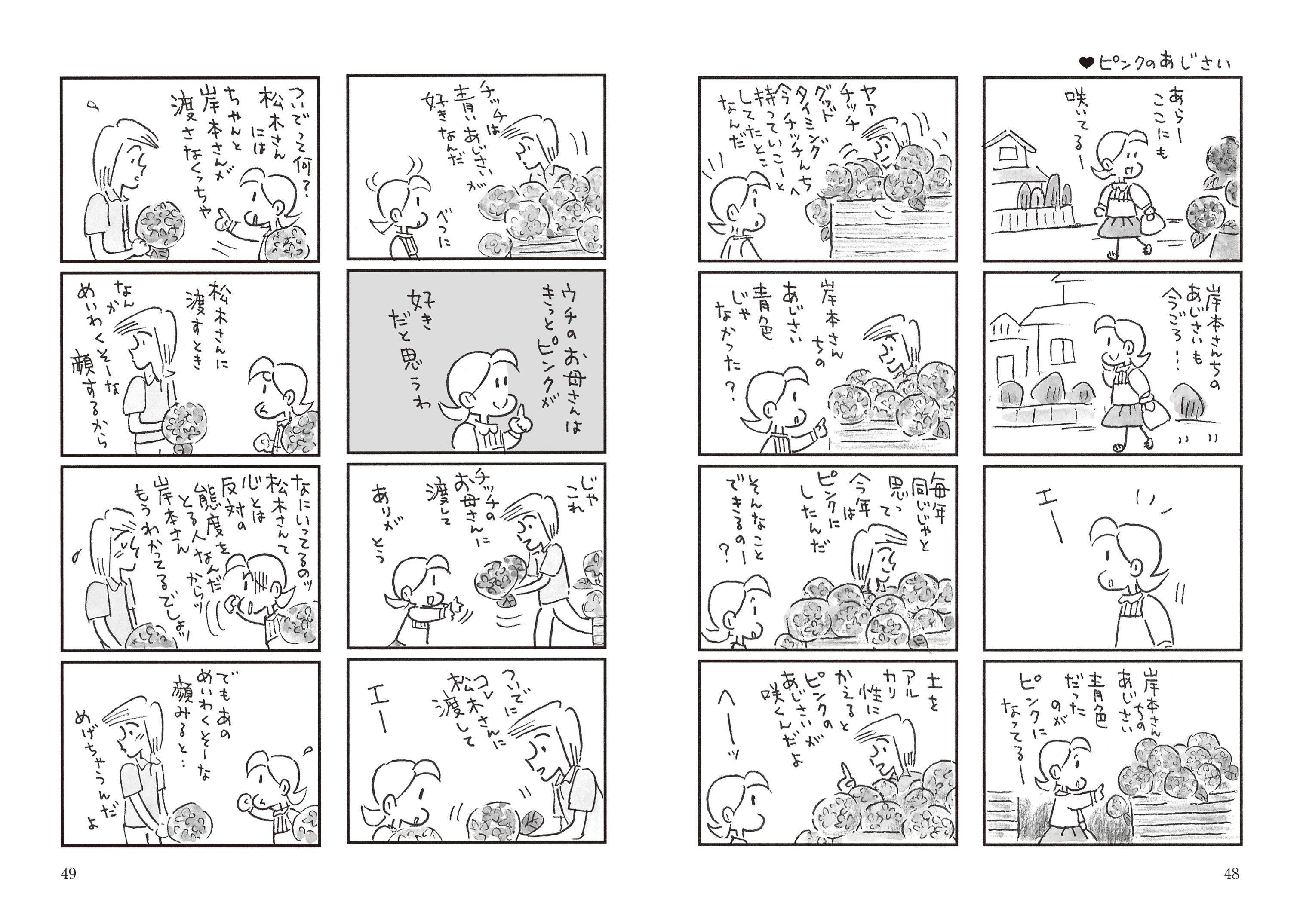 「初夏の場面。松木さんの恋が暴走。岸本さんとどうなる」紙面
