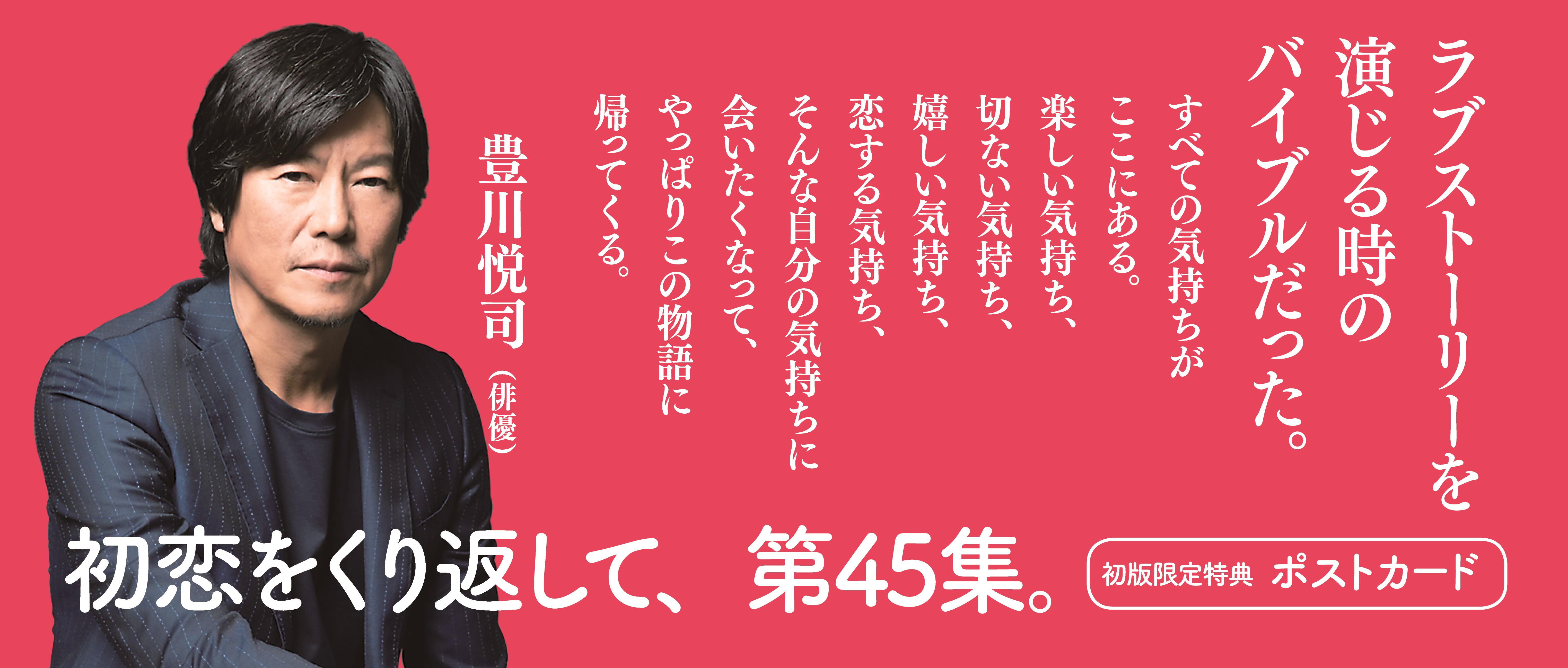 豊川悦司さんの帯コメント