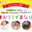 『学研の幼児ワーク』2000円分の図書カード150名様プレゼント!