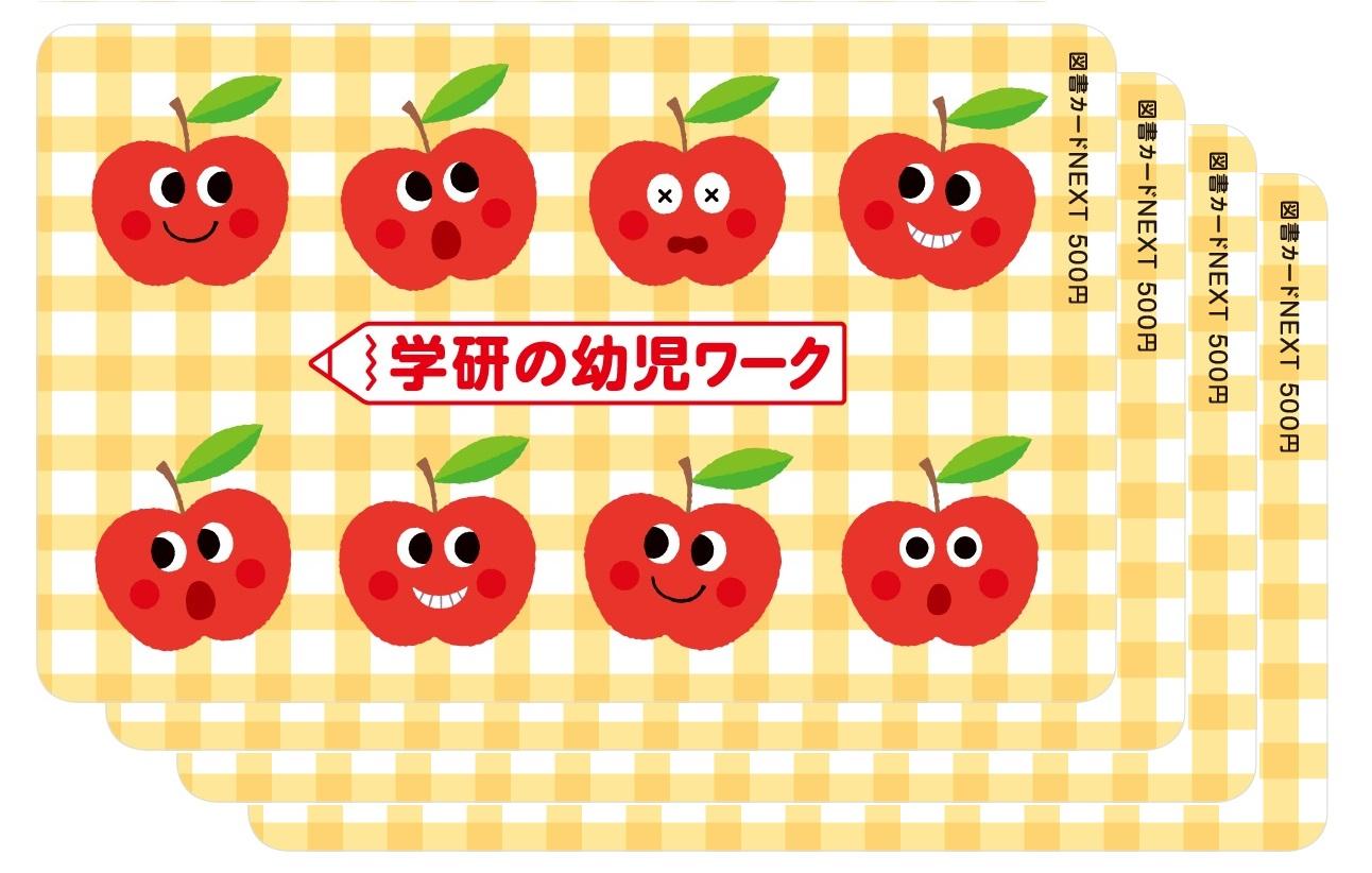 「学研の幼児ワーク」図書カード