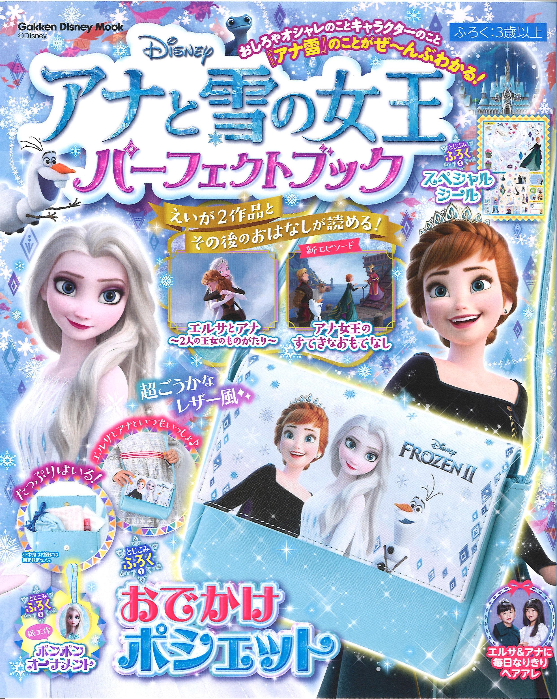 『アナと雪の女王 パーフェクトブック』書影