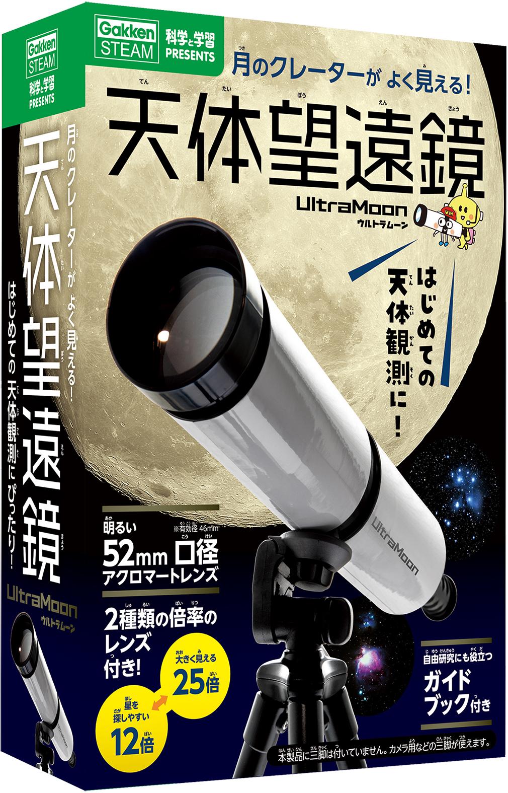 『科学と学習PRESENTS天体望遠鏡ウルトラムーン』パッケージ