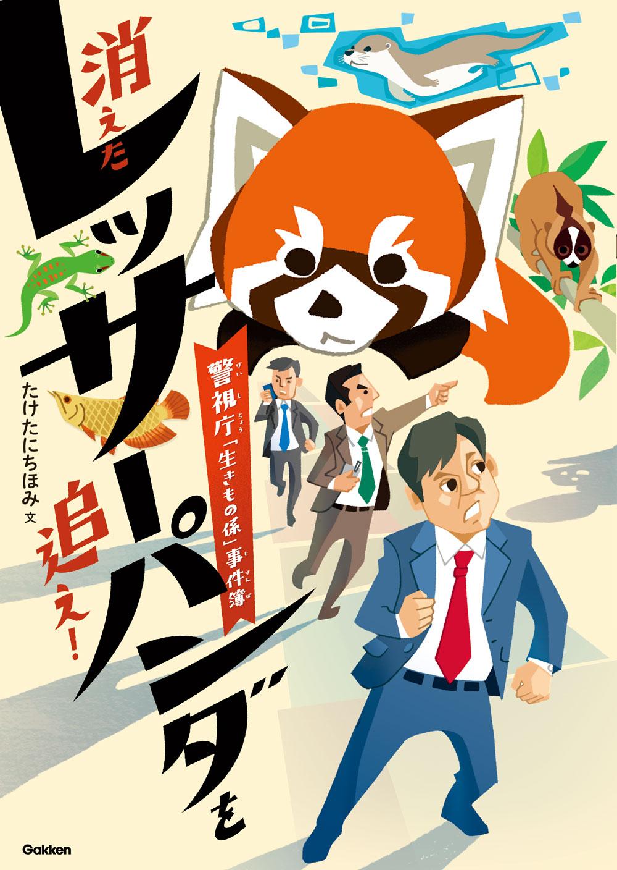 『環境ノンフィクション 消えたレッサーパンダを追え!警視庁「生きもの係」事件簿』書影
