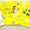 小学2年生の書いた絵本が総計10万部突破!『しょうがっこうがだいすき』