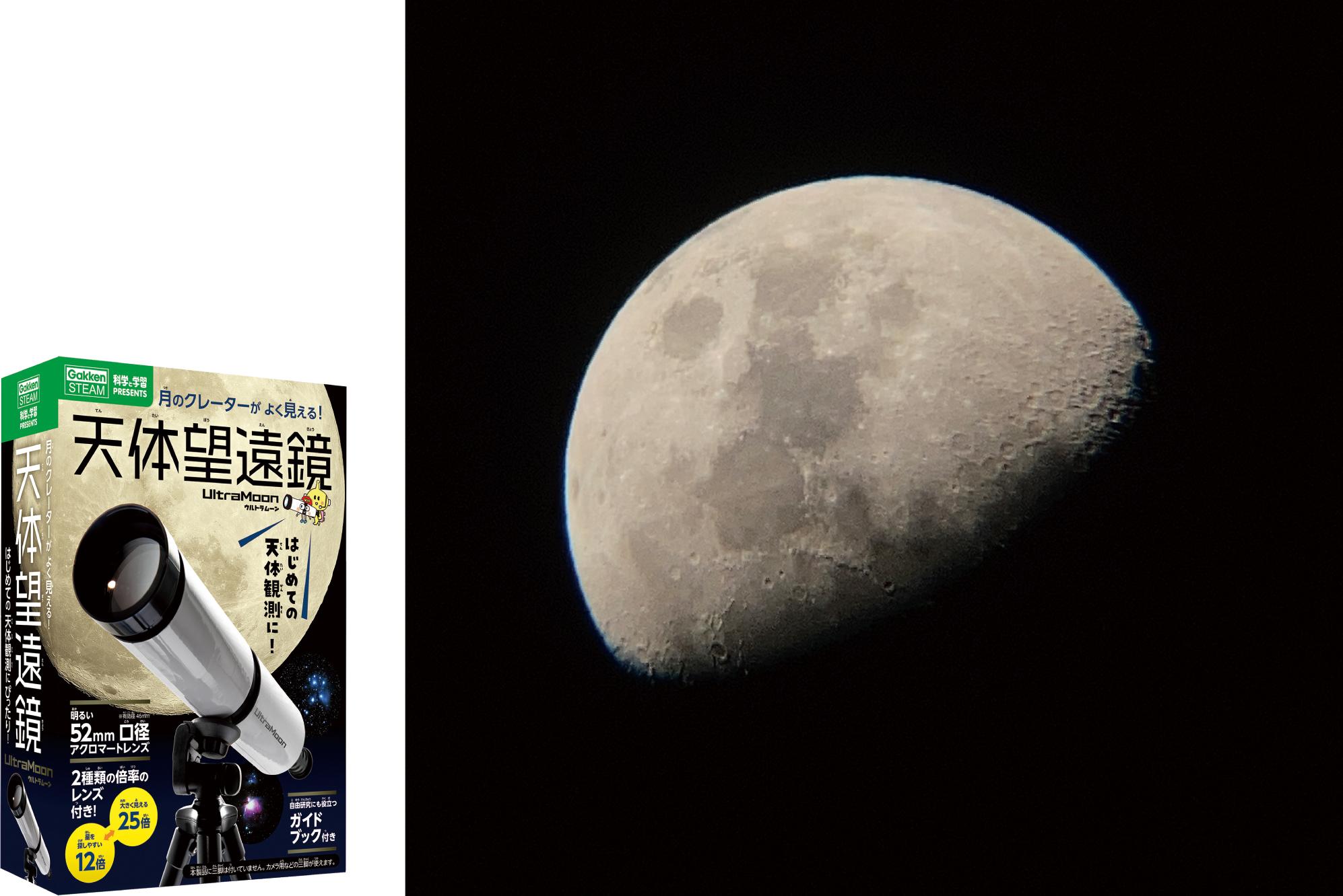 左:新発売の『天体望遠鏡ウルトラムーン』 右:ウルトラムーンを使用してiphoneで撮影した月の写真
