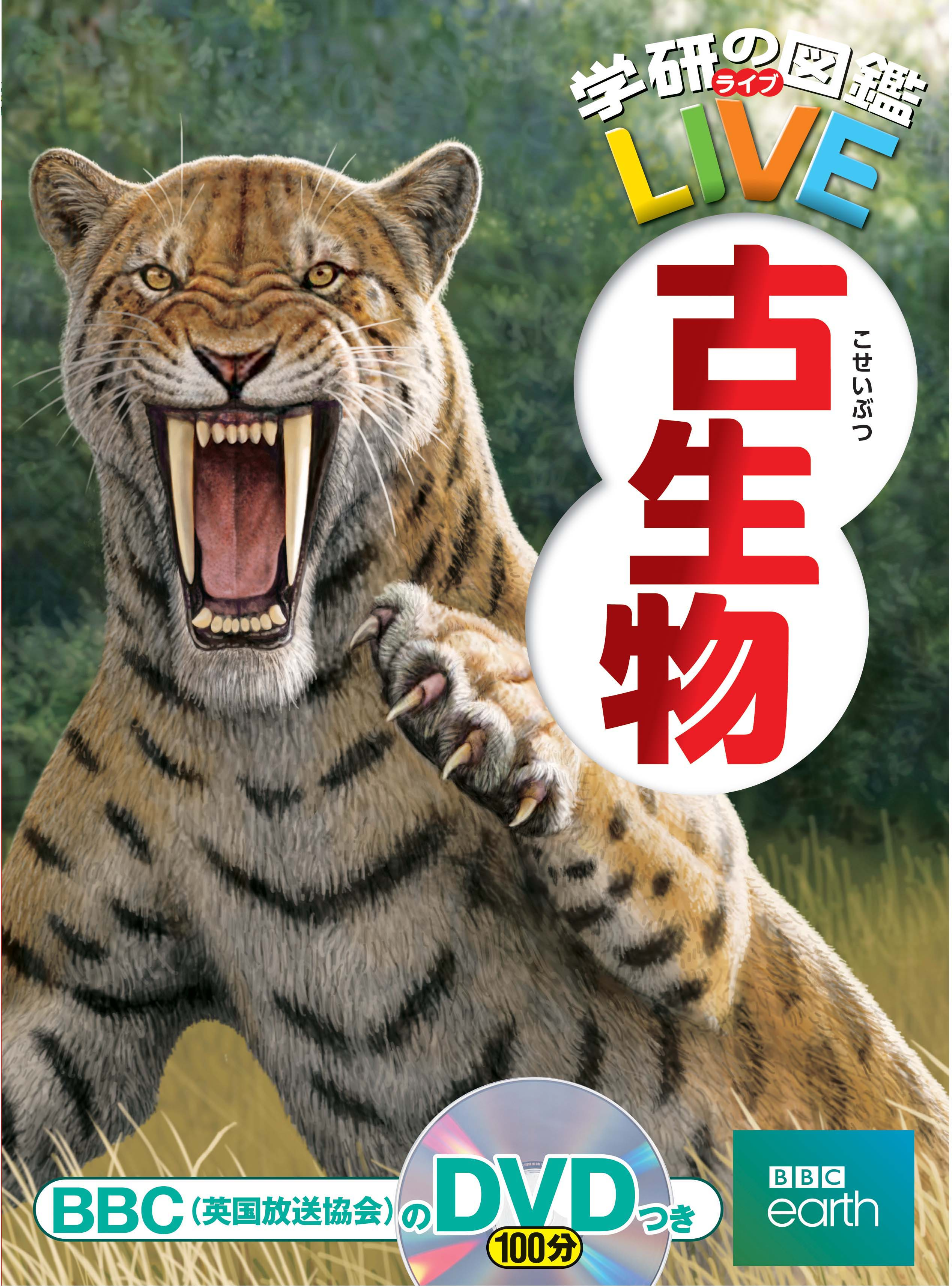 『学研の図鑑LIVE(ライブ)古生物』書影