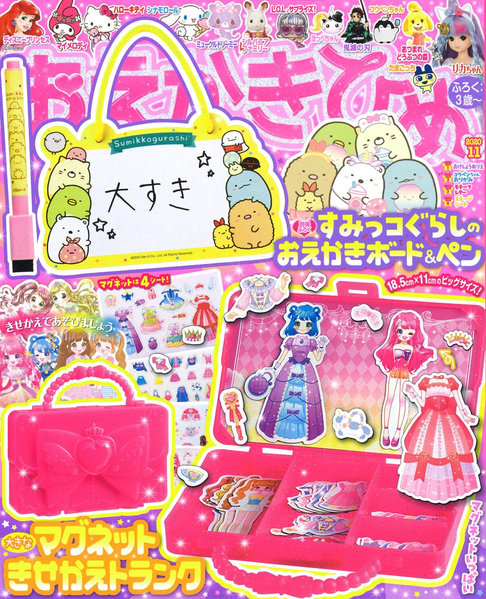 『おえかきひめ2020年11月号』書影