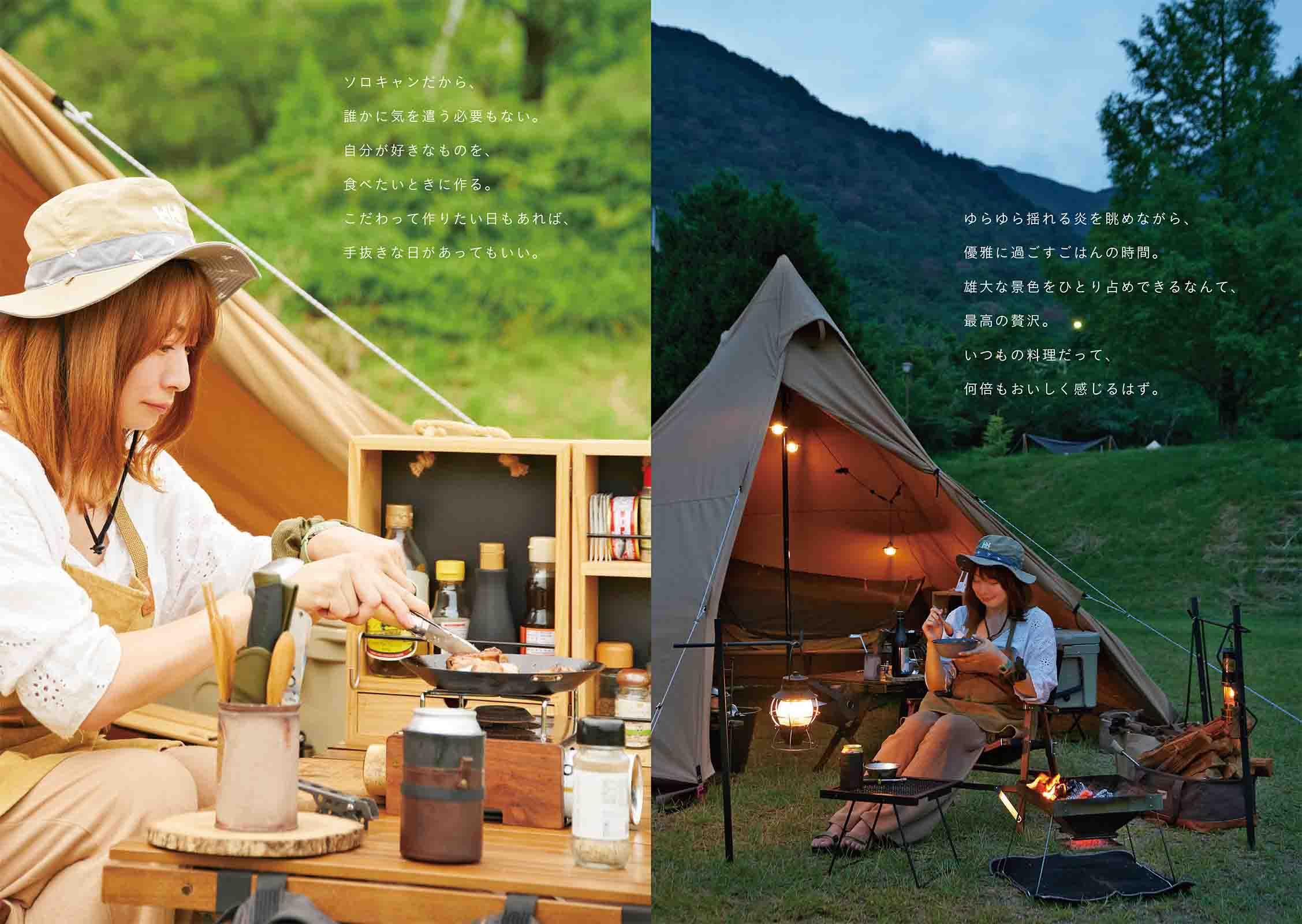 「natsucamp(ナツキャンプ)さん」紙面