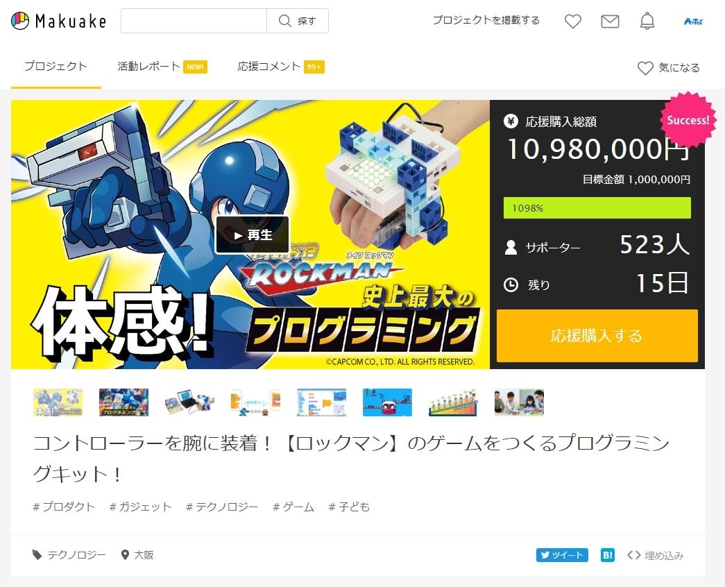 「Makuakeクラウドファンディング達成率1098%」画像