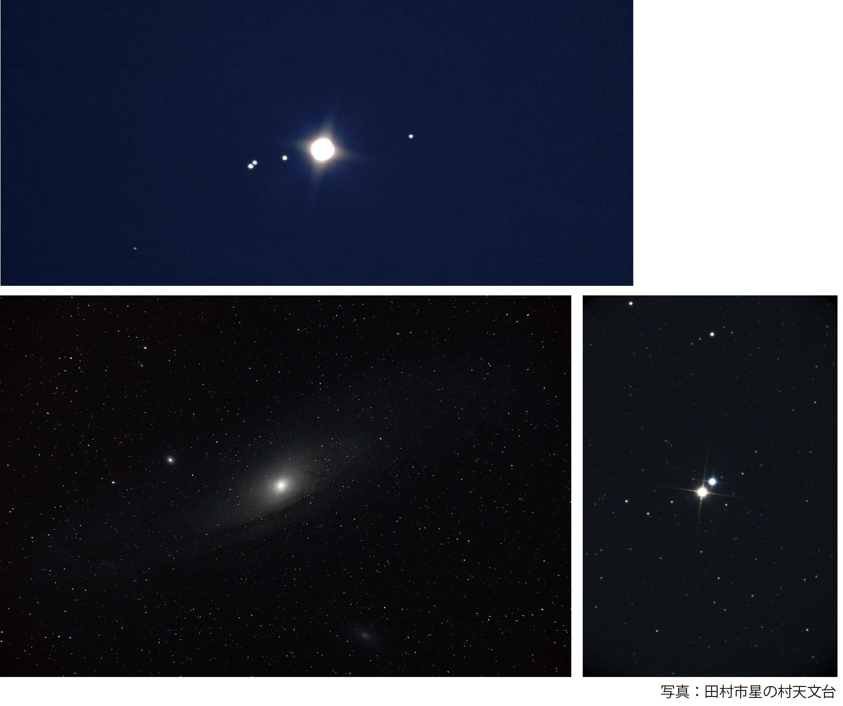 「天体望遠鏡ウルトラムーンで観察できる天体のイメージ」画像