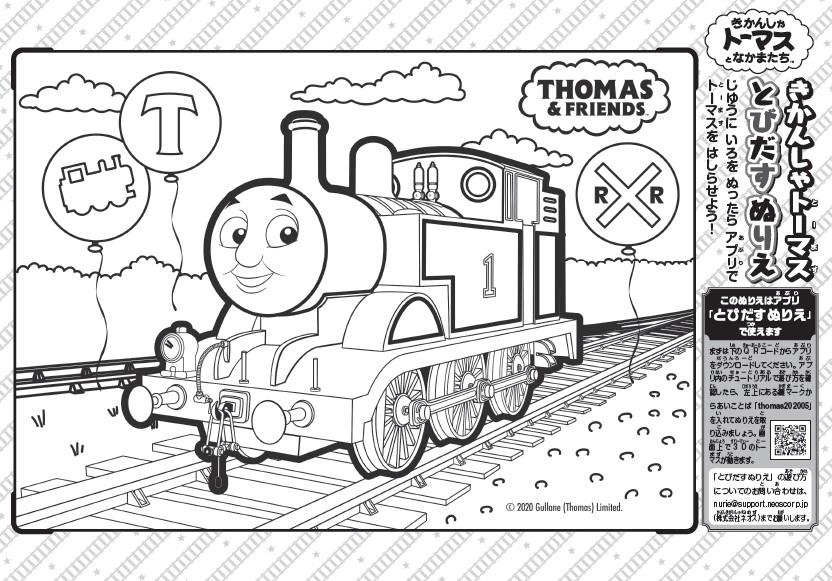 「きかんしゃトーマス とびだすぬりえ」紙面