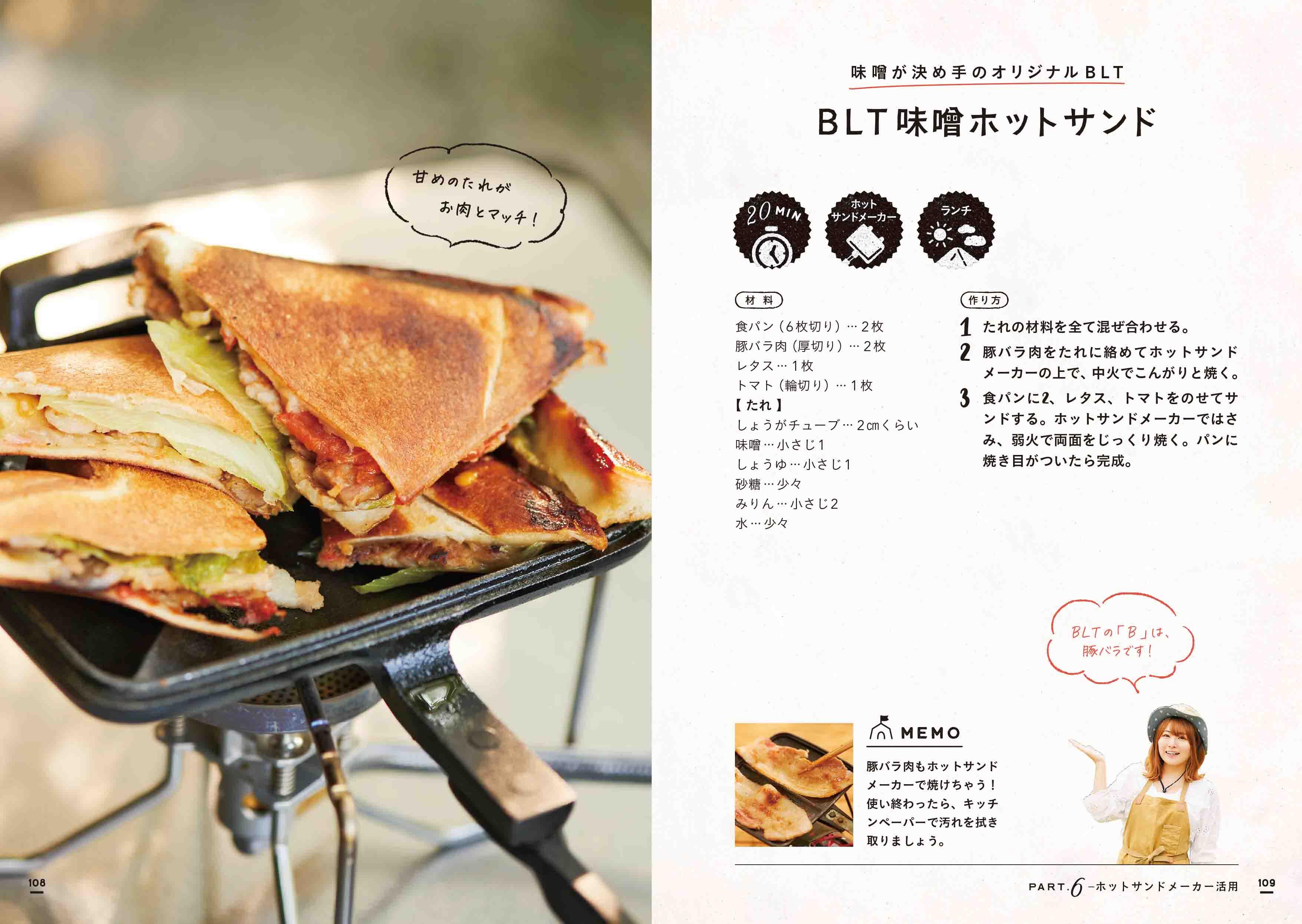「BLT味噌ホットサンド」紙面
