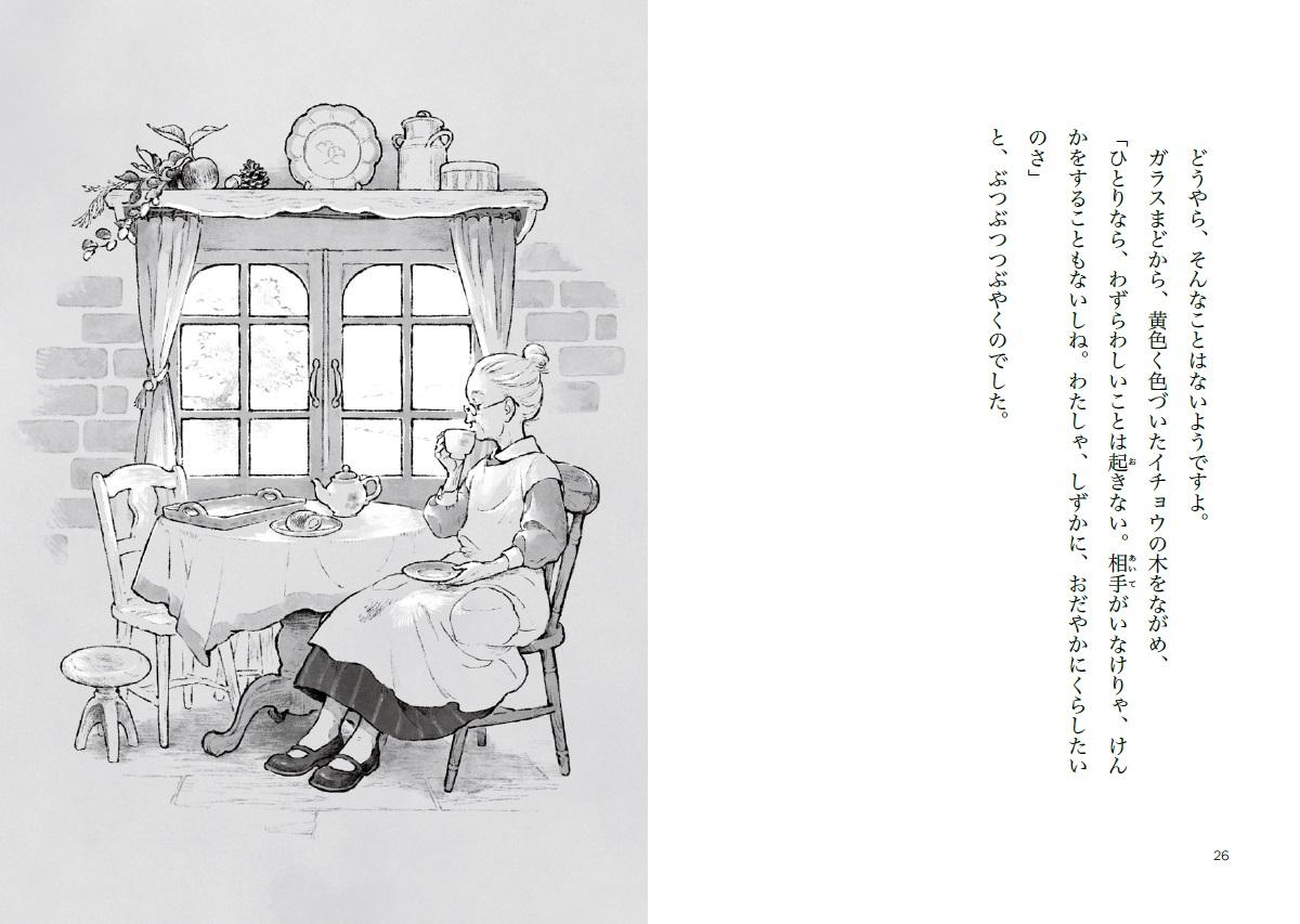 「どのイラストもやさしい、丁寧なタッチで描かれています」紙面