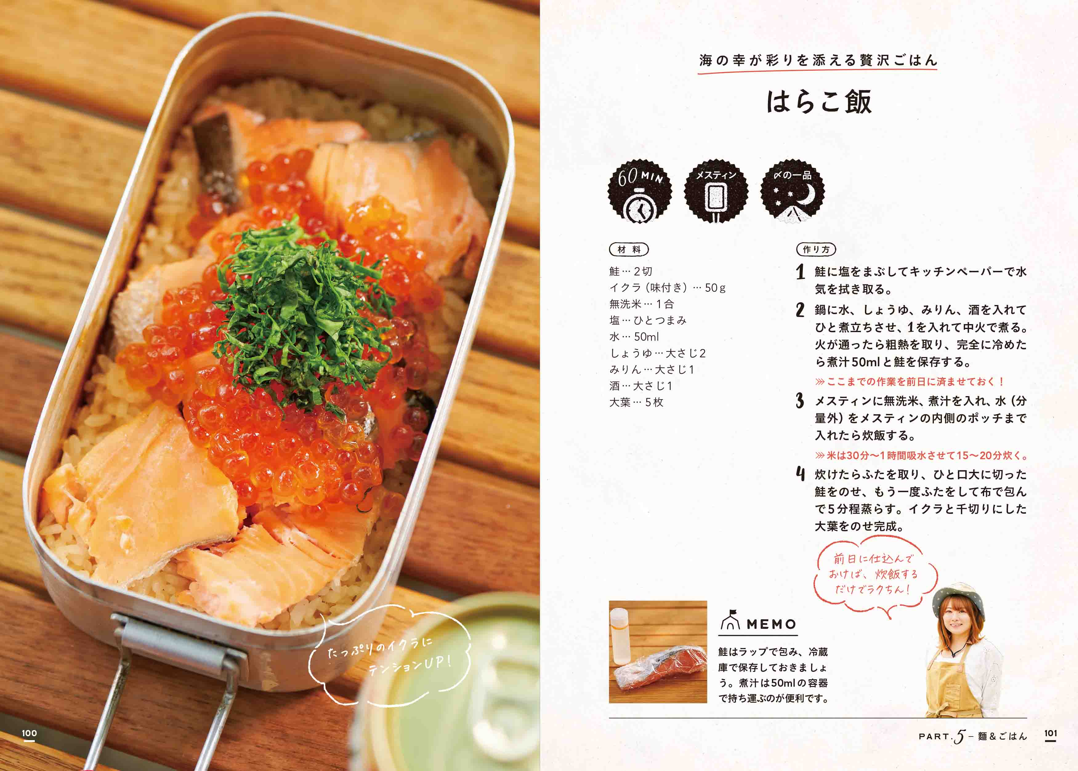 「食べごたえばっちり 麺&ごはんレシピ」紙面