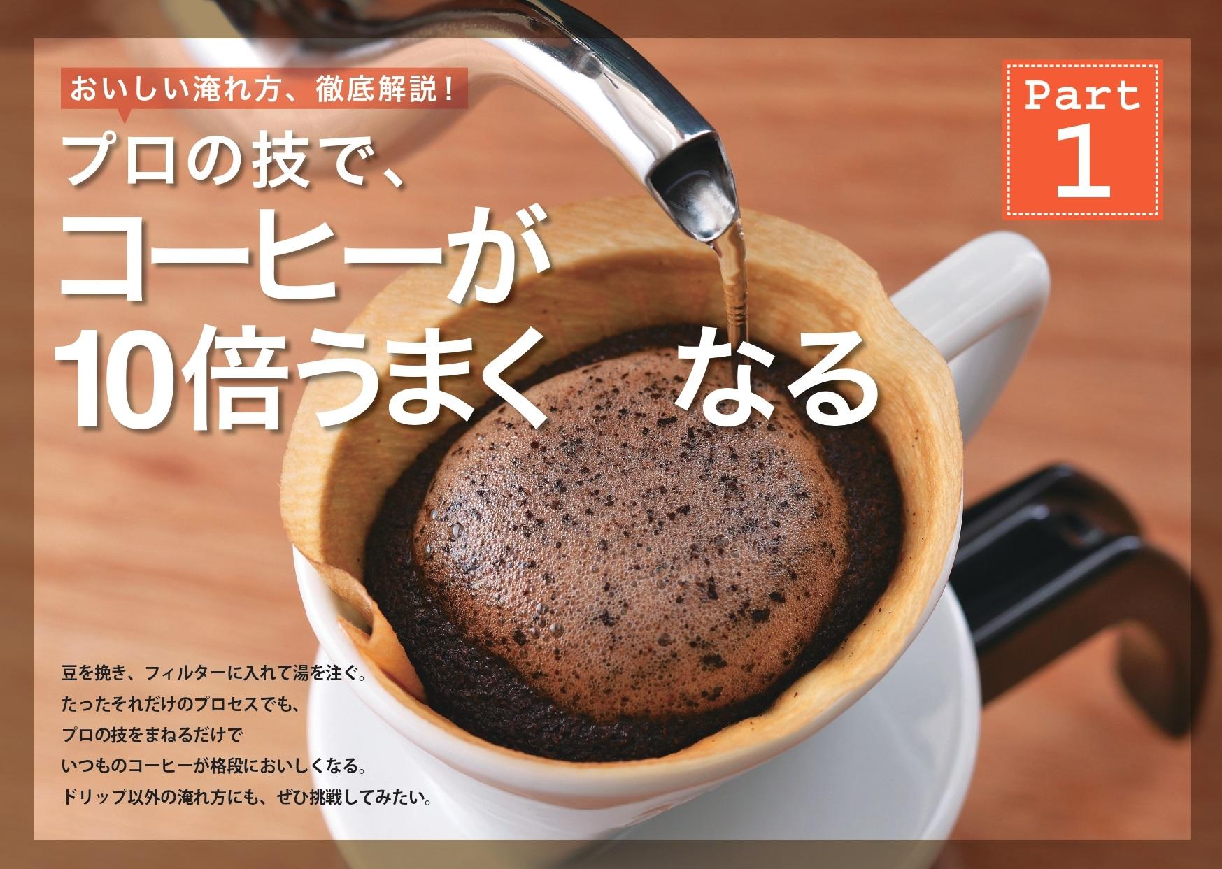 「豊富な写真とプロの解説で、コーヒーの基本をわかりやすく紹介」紙面