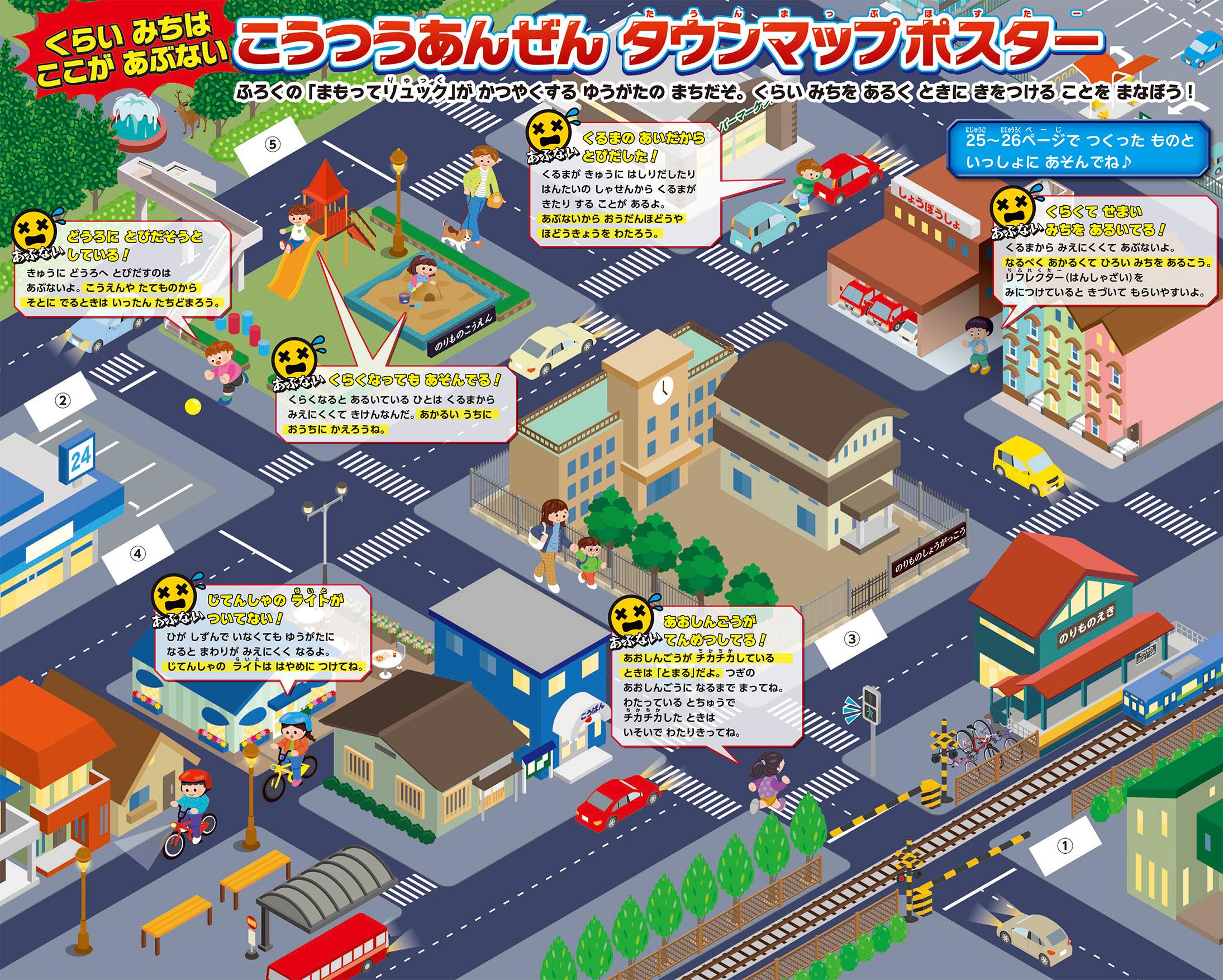 「こうつうあんぜん タウンマップポスター」画像
