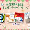 【12名様に当たる】「学研の絵本」SNSクリスマスプレゼントキャンペーン! 応募〆11/23(月)
