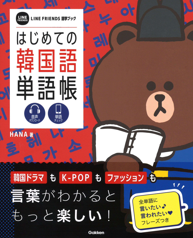 『LINE FRIENDS 語学ブック はじめての韓国語単語帳』書影