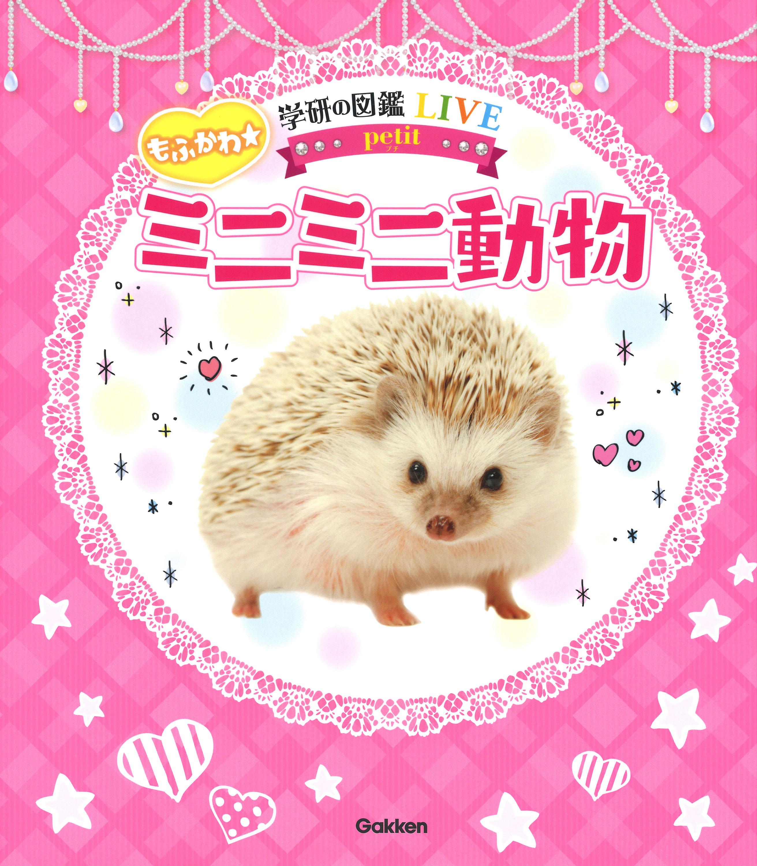 『学研の図鑑LIVE petit(ライブ プチ) もふかわ☆ミニミニ動物』書影