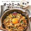 【14万部突破!!】TVでも話題!究極のダイエットレシピ「オートミール米化」で、おいしく食べて健康に!