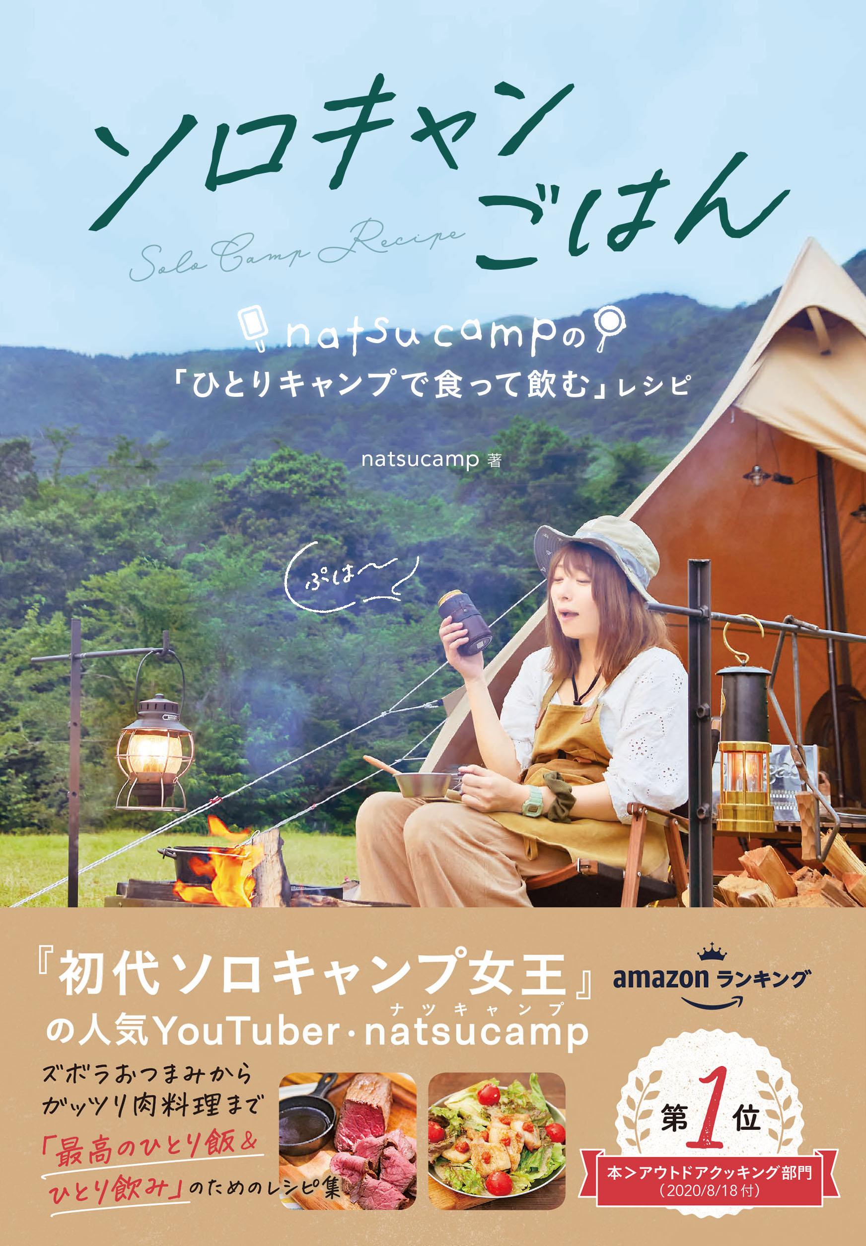 『ソロキャンごはん natsucampの「ひとりキャンプで食って飲む」レシピ』書影