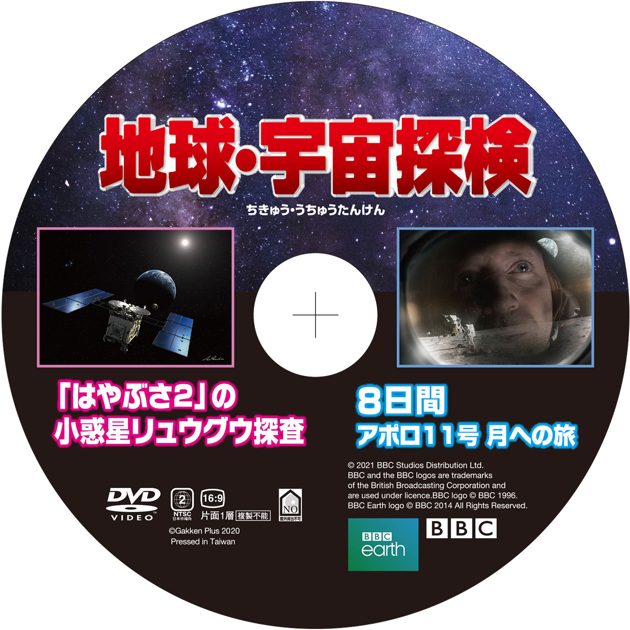 「DVD 盤面」画像