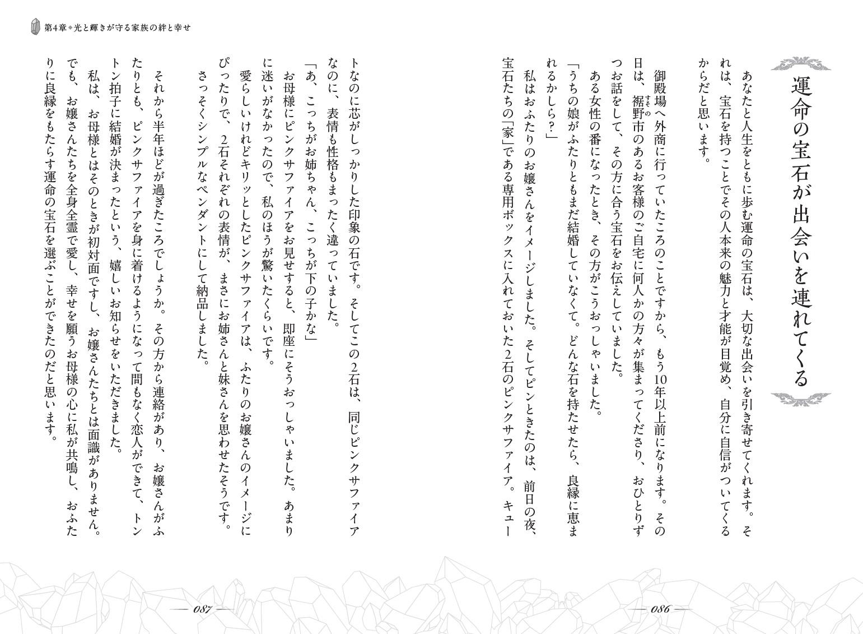 「不思議な出来事を何度も体験してきた村上さんの、驚きと感動のエピソード」紙面