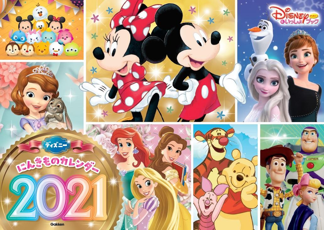 「ディズニー にんきものカレンダー2021」画像