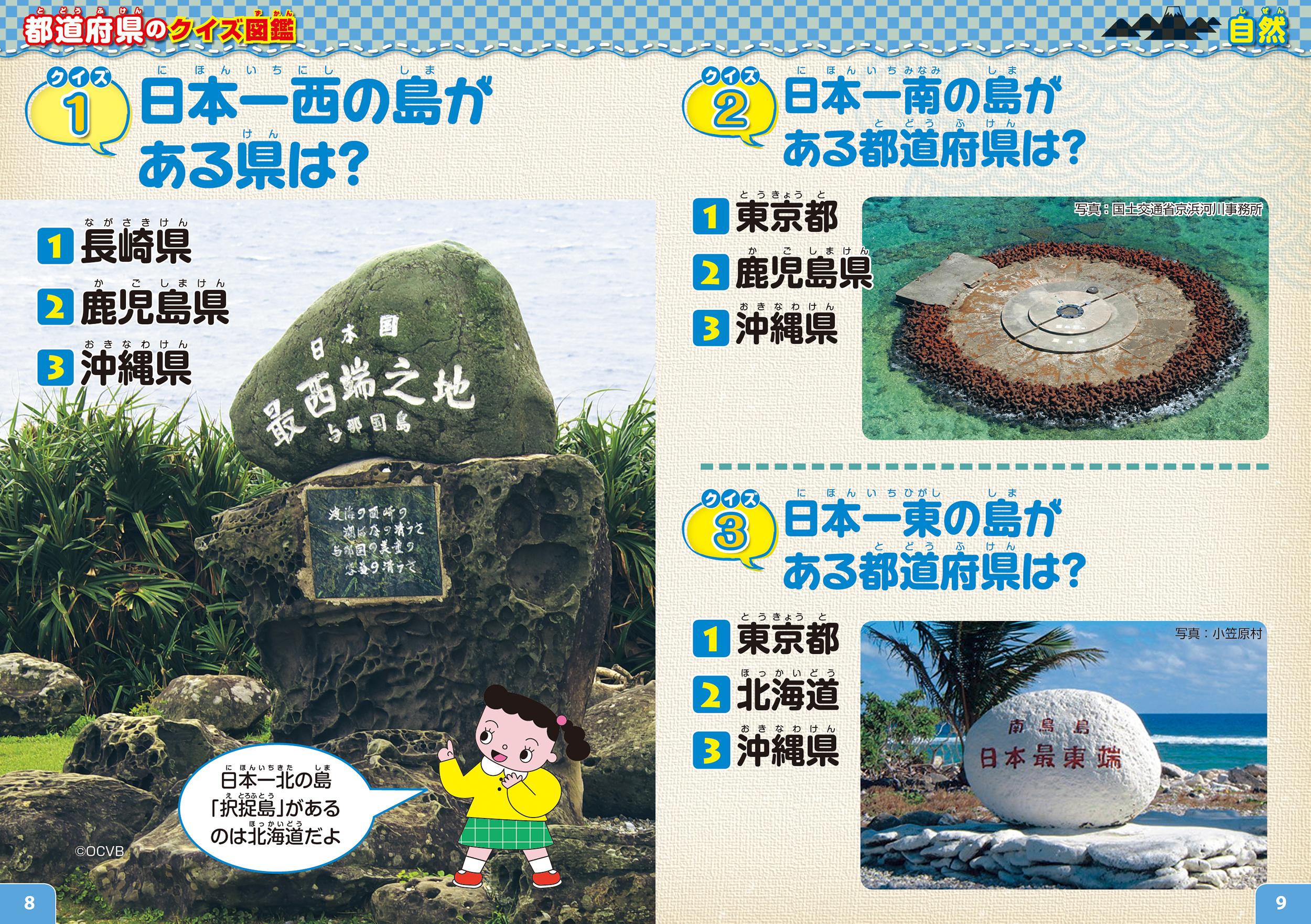 「自然など各都道府県の特徴が分かります」紙面